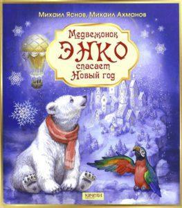 Медвежонок Энко спасает Новый год