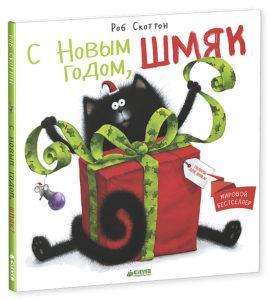 С Новым годом, Шмяк!