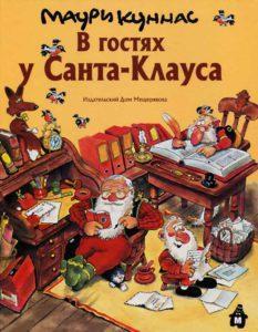 """Новогодняя сказка для детей """"В гостях у Санта КЛауса""""."""