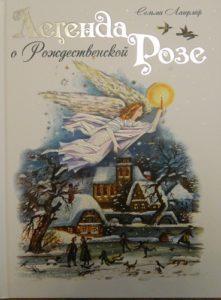 Легенда о рождественской розе