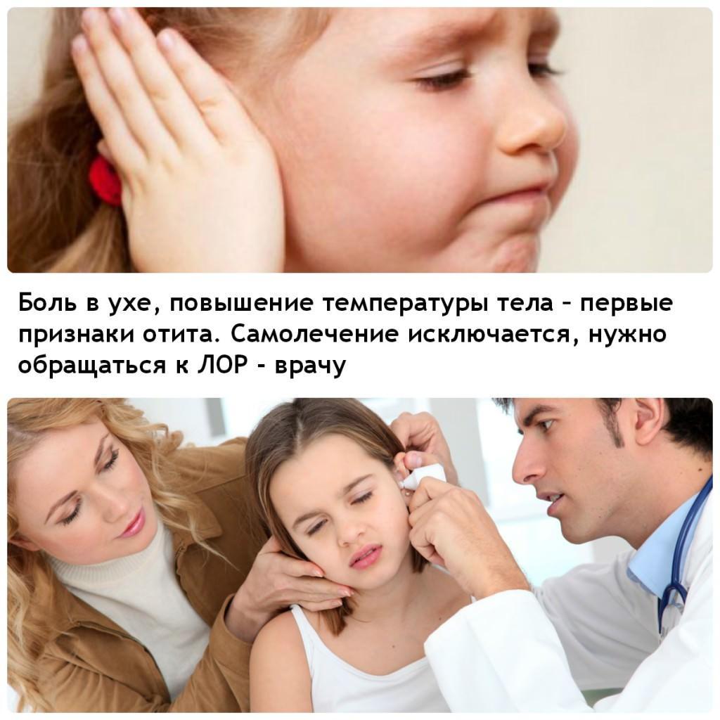 Когда обращаться к врачу при отите у ребенка?