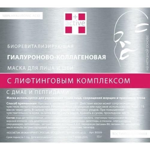 Маска гиалуроново-коллагеновая с лифтинговым комплексом для лица и шеи, ACTIVE