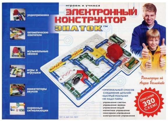 Электронные конструкторы 5+