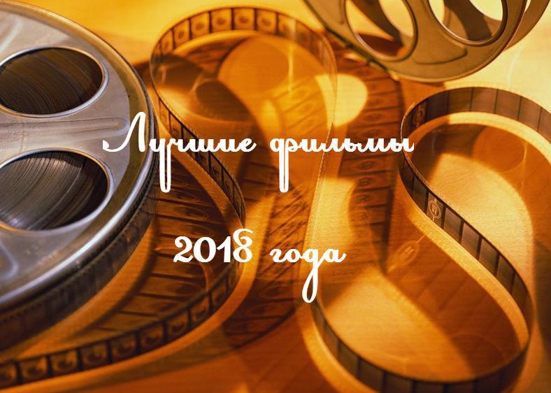 Лучшие фильмы 2018 года, уже вышедшие на экраны - ТОП 15