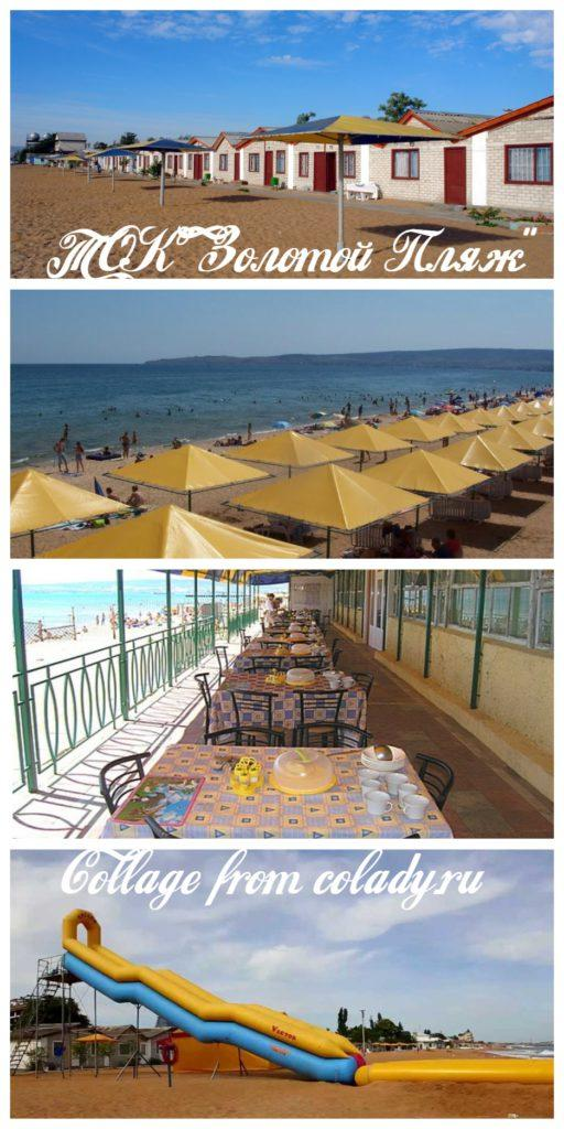Феодосия, комплекс «Золотой пляж»