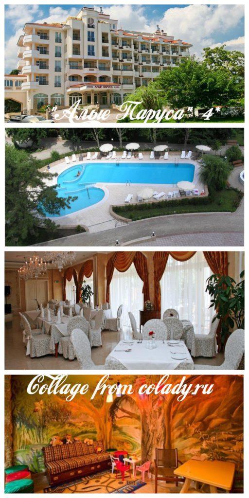 Феодосия, отель «Алые Паруса» 4* для отдыха с детьми