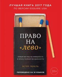 Книга Право на Лево -пресс релиз