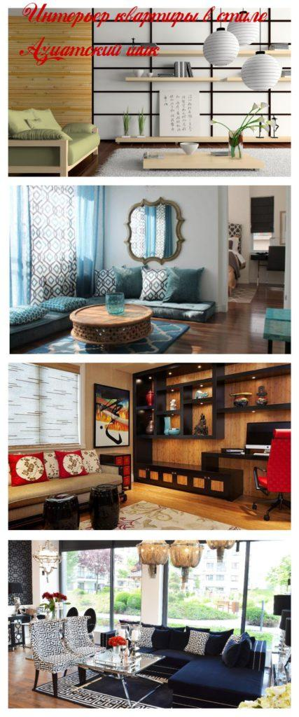 Интерьер квартиры в стиле Азиатский шик