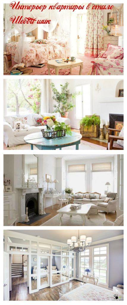 Интерьер квартиры в стиле Шебби-шик