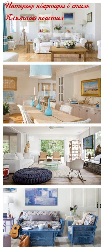 Интерьер квартиры в стиле пляжный коастал