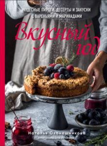 """Книга """"Вкусный год. Чудесные пироги, десерты и закуски с вареньями и маринадами"""""""