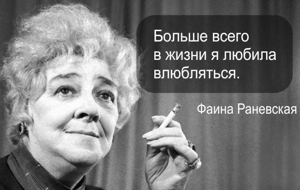 Фаина Раневская о любви и отношениях