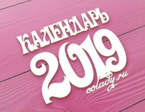 Календарь на 2019 год праздников и выходных дней - как отдыхаем в 2019