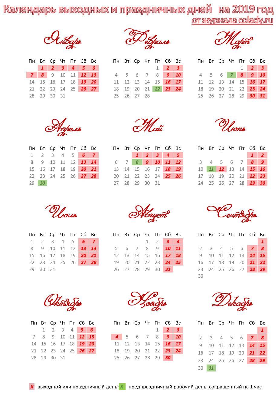 Календарь праздников и выходных на 2019 год