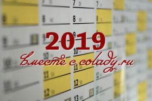 Производственный календарь на 2019 год с праздниками и выходными днями