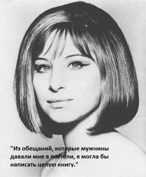 Жизнь Барбары Стрейзанд