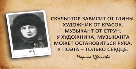 Эпиграф Цветаевой