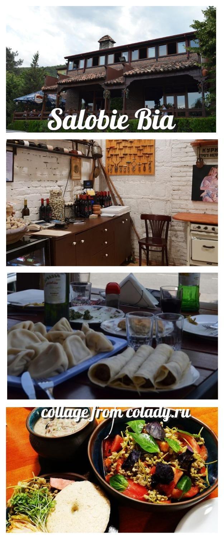 Ресторан Salobie Bia, Тбилиси
