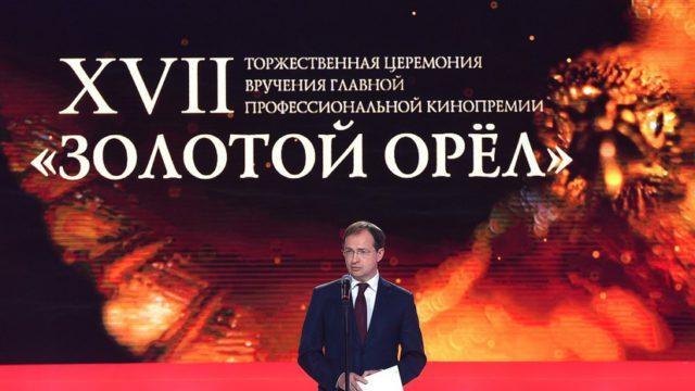 Золотой Орел 2019 - министр культуры РФ Владимир Мединский