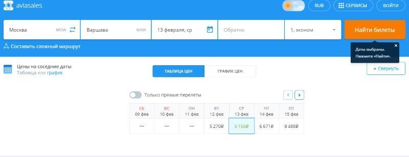 Горящие авиабилеты на 14, 23 февраля и 8 марта - от 3000 р. из Москвы и СПб