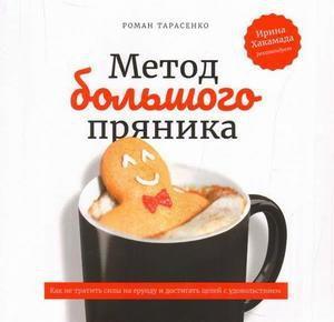 «Метод большого пряника», Роман Тарасенко
