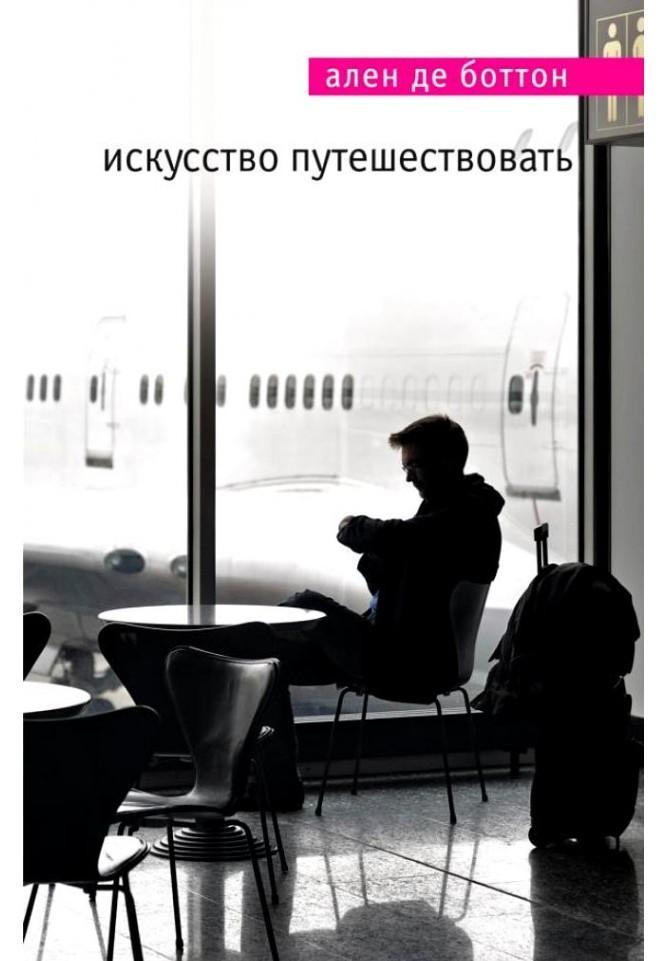 """А. де Боттон """"Искусство путешествовать"""""""
