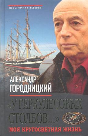 """А. Городницкий """"У Геркулесовых столбов"""""""
