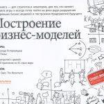 А. Остервальдер, И. Пинье «Построение бизнес-моделей: практическое руководство»