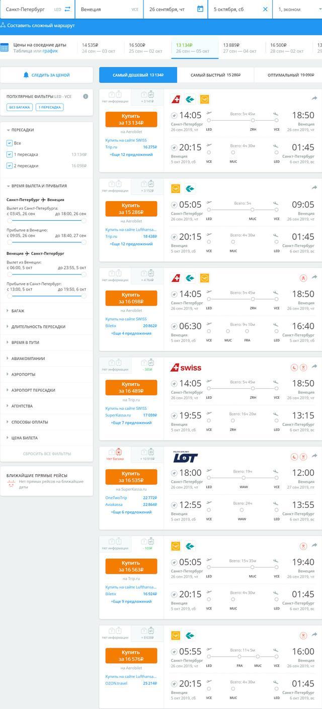 Дешевый перелет Санкт-Петербург - Венеция, Италия