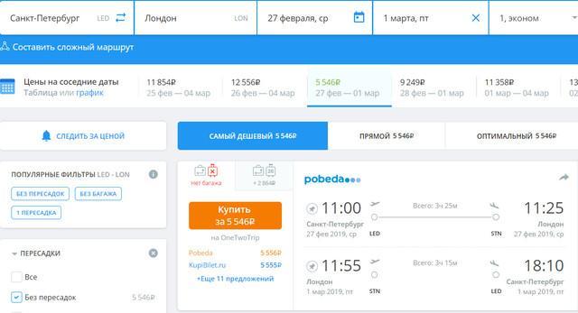 Санкт-Петербург - Лондон за 5546 рублей