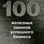 Б. Трэйси «100 железных законов успешного бизнеса»