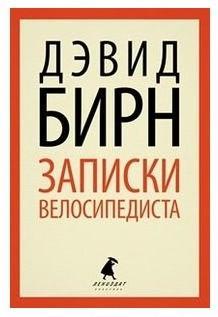 """Д. Бирн """"Записки велосипедиста"""""""