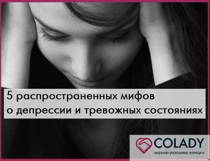 5 распространенных мифов о депрессии и тревожных состояниях