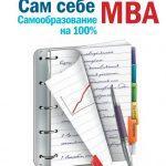 Дж. Кауфман «Сам себе МВА: самообразование на 100%»