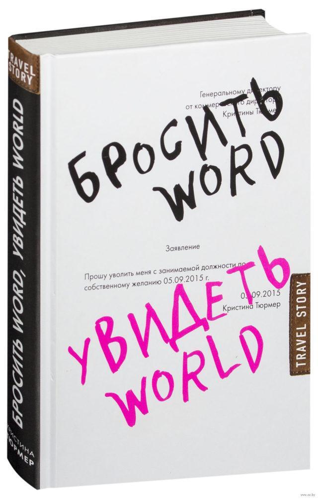 """К. Трюмер """"Бросить Word, увидеть World"""""""