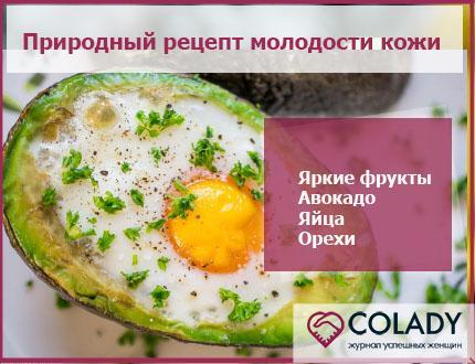 рецепт молодости кожи в питании