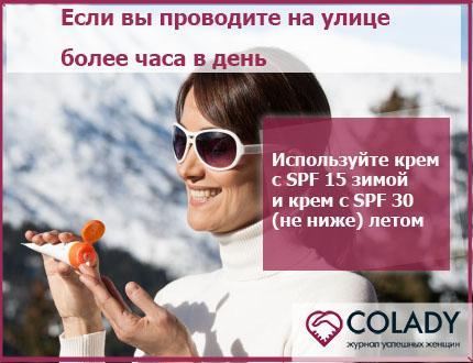 солнцезащитный крем зимой