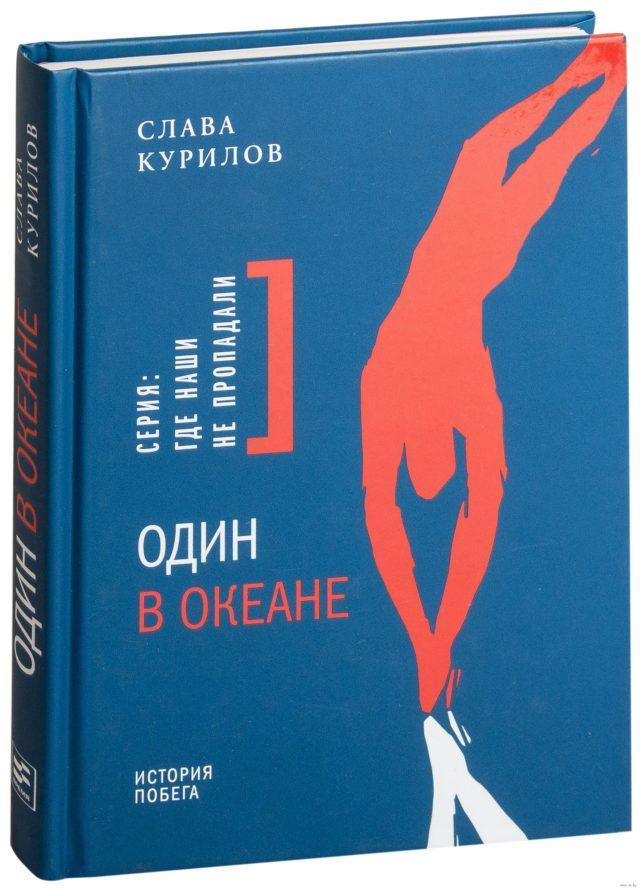 """Курилов С. """"Один в океане: история побега"""""""