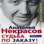 "Некрасов А.А. «Судьба по заказу"""