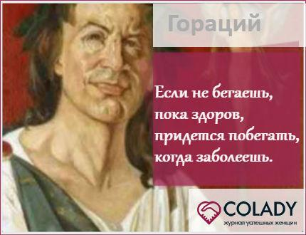 Гораций (Квинт Гораций Флакк)