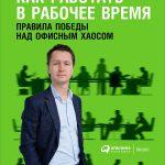 С. Бехтерев «Как работать в рабочее время: правила победы над офисным хаосом»