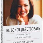 """Ш. Сэндберг, Н. Сковелл """"Не бойся действовать: женщина, работа и воля к лидерству"""""""