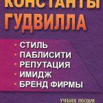 Шарков Ф.И. «Константы Гудвилла: стиль, паблисити, репутация, имидж и бренд фирмы»