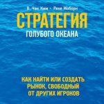 В.Ч. Ким, Р. Моборн Р. «Стратегия мирового океана: как найти или создать рынок, свободный от других игроков»