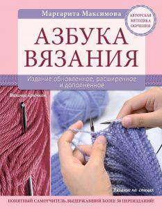 «Азбука вязания», Маргарита Максимова