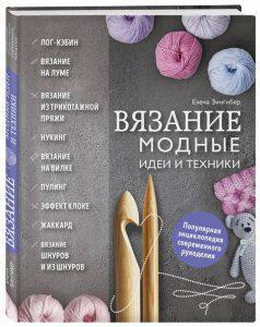 «Вязание. Модные идеи и техники», Елена Зингибер
