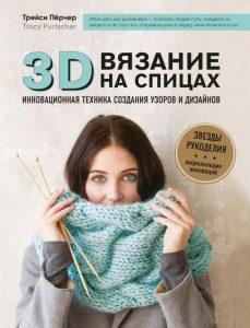«3D-вязание на спицах», Трейси Пёрчер