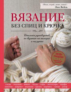 «Вязание без спиц и крючка», Энн Вейль