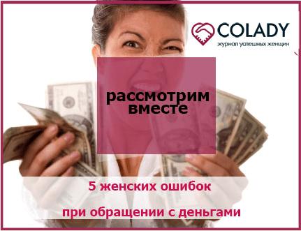5 женских ошибок при обращении с деньгами