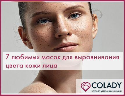 7 любимых масок для выравнивания цвета лица